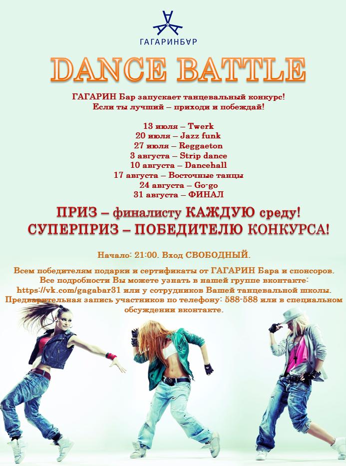 Описание конкурса танцев