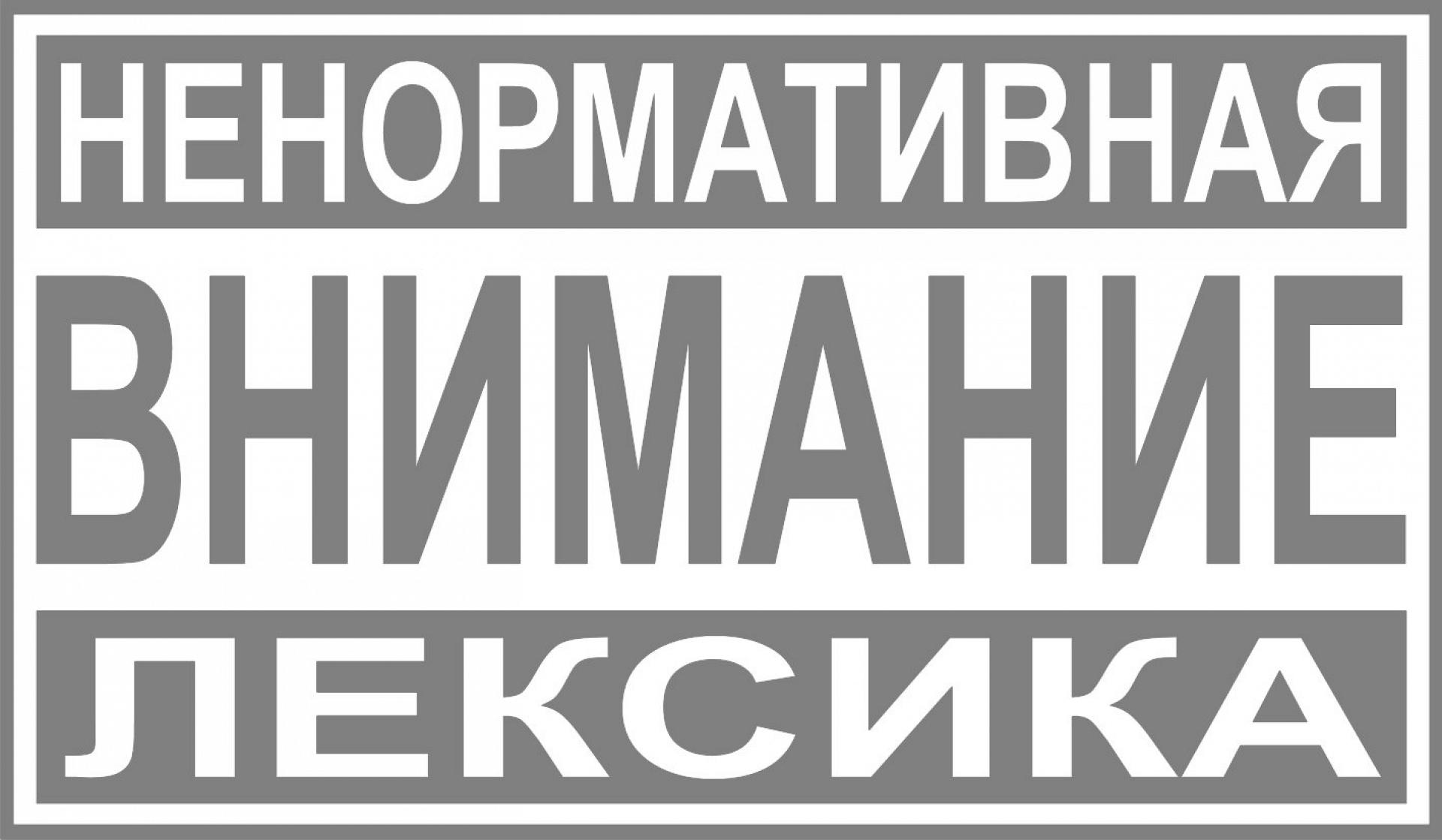 Происхождение мата в русском языке порно 28 фотография