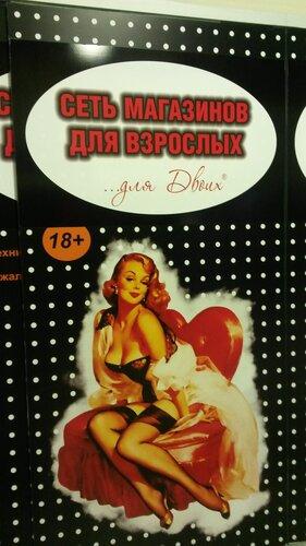 seks-shop-na-mkade