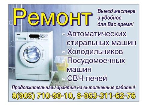Ремонт стиральных автоматических машин