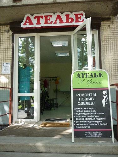 Ателье по ремонту одежды новогиреева