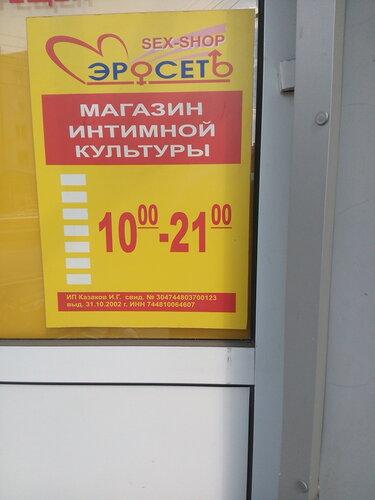 chelyabinsk-eroset-seks