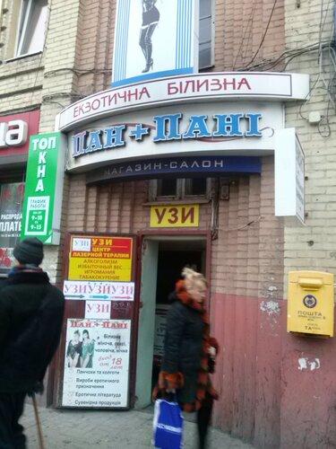 seks-shopi-zaporozhe