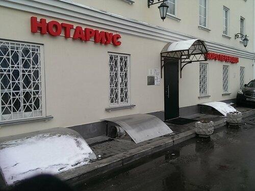 Нотариальные конторы в новокузнецке