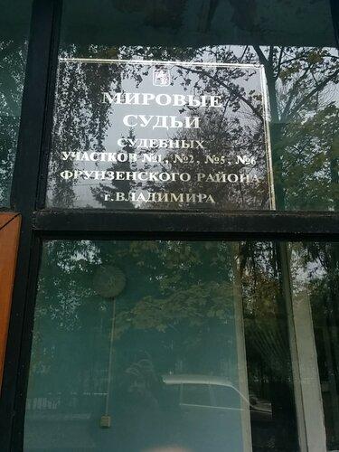 Мировой судья судебный участок 3 фрунзенского района г саратова