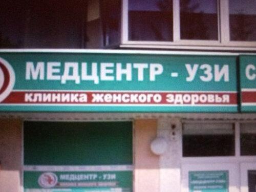 Клиника мужского здоровья в пятигорске