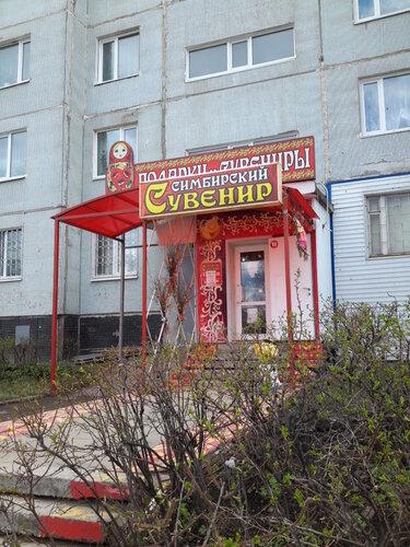 Подарки и сувениры ульяновск 49