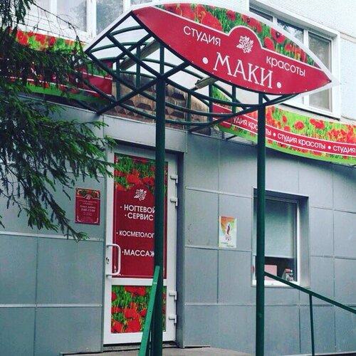 Studiya krasoty maki, güzellik salonları the cost of female classical coated manicure: 300 руб, artdesign, nail