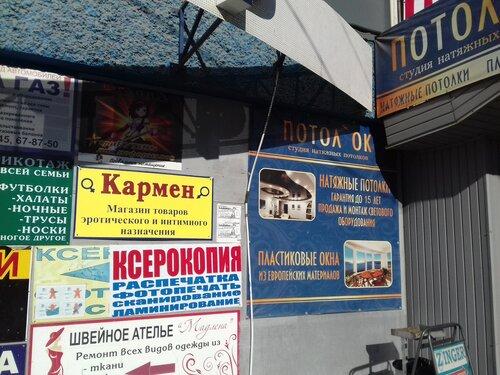 seksshopi-v-volgograde