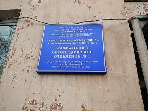 Контакты краевая клиническая больница гкрасноярск