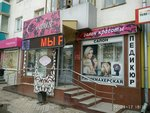 intim-saloni-saratova