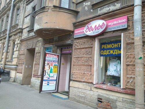 Ателье по пошиву одежды на васильевском о