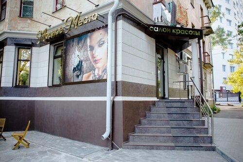 Воронеж салон красоты модное место