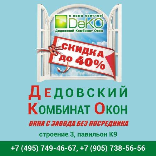 площадь 513 квм мо, истринский район, город дедовск
