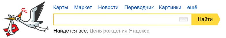 18 лет Яндексу