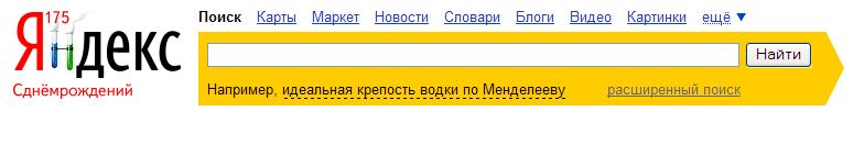 175 лет Д.И.Менделееву