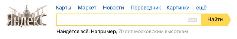 70 лет московским высоткам