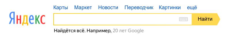 20 лет Google