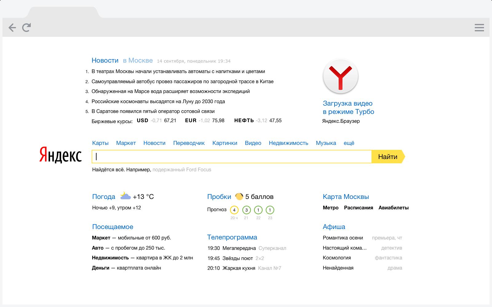 Выбрать поиск по умолчанию Яндекс. Браузер (классический интерфейс) 30