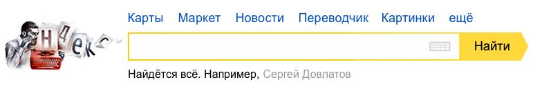 75 лет со дня рождения Сергея Довлатова