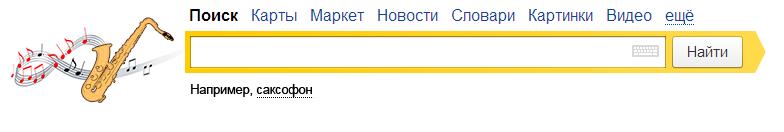 200 лет со дня рождения Адольфа Сакса