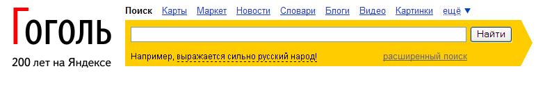 200 лет Николаю Васильевичу Гоголю