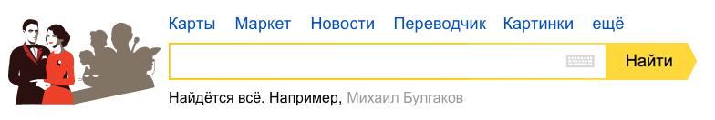 125 лет со дня рождения Михаила Булгакова