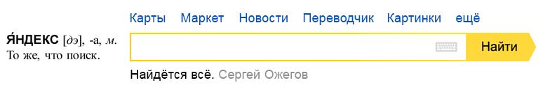 115 лет со дня рождения Сергея Ожегова