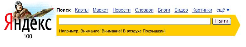 100 лет со дня рождения Александра Покрышкина