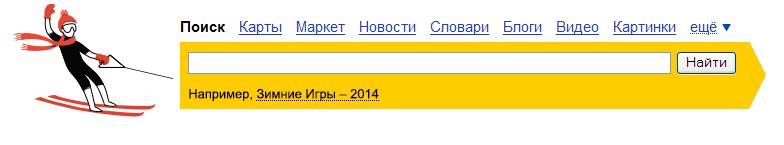 Зимние Игры – 2014