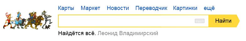95 лет со дня рождения Леонида Владимирского