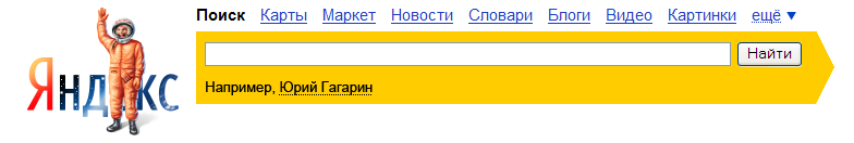 80 лет со дня рождения Ю.А. Гагарина