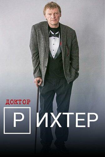 На приеме у русского доктора смотреть