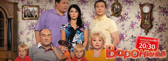 воронины 12 серия 13 сезон