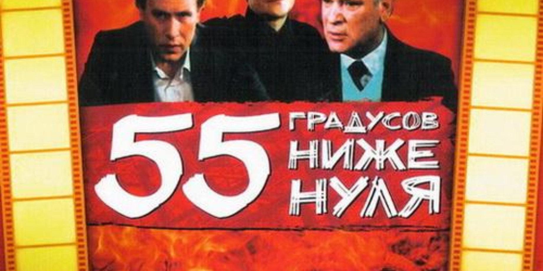 55 градусов ниже нуля  советский фильм