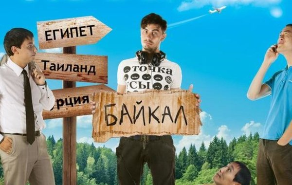 На байкал 2011   фильмы