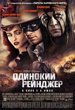 Смотреть Одинокий рейнджер (2013) в HD качестве 720p
