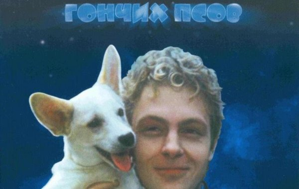 Щен из созвездия гончих псов 1991  смотреть видео