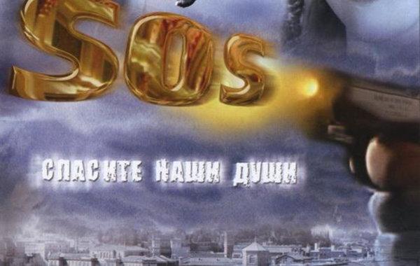 Сериал спасите наши души  2008