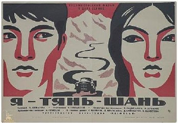 Я  тянь-шань 1972  советский фильм