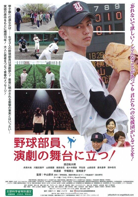 林 遣 都 野球