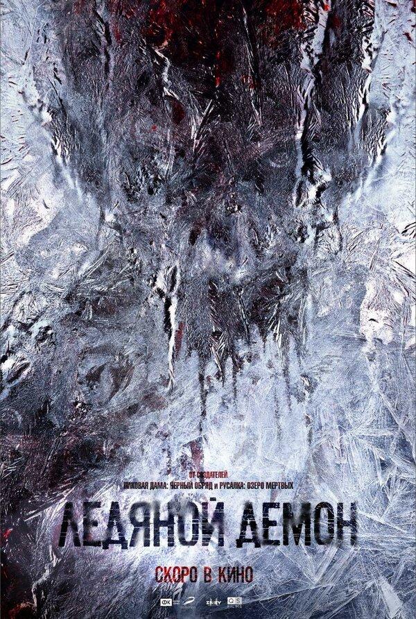 Ледяной демон
