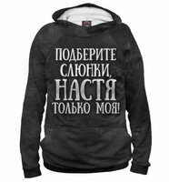 Худи Print Bar Настя моя! (ANS-552060-hud-5XL)