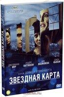 Звездная карта (DVD)