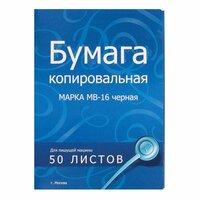 Бумага копировальная черная МВ-16, А4, 50 листов