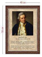 Стенд «Портрет Джеймса Кука» (1 плакат)