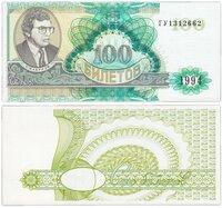 Банкнота МММ 100 билетов, 2-й выпуск, серия ГУ (буквы серии черные), пресс Y340110