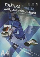 Пленка для ламинирования пакетная Bulros, 154 х 216 мм, 150 мкм, матовая, 100 шт.
