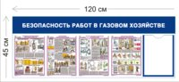 Стенд Безопасность работ в газовом хозяйстве 45х120см (1 карман А4 + 4 плаката)