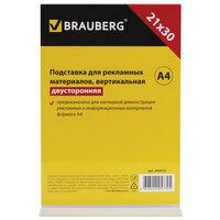 Подставка настольная для рекламных материалов вертикальная (210х297 мм), А4, двусторонняя, BRAUBERG